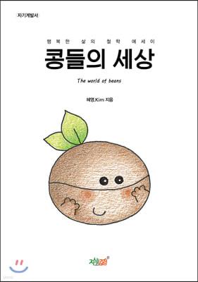 콩들의 세상