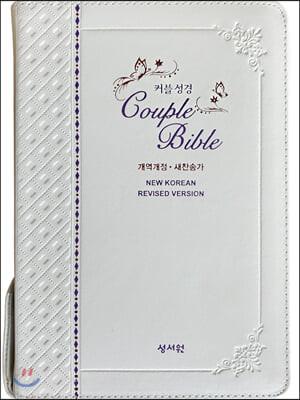 성서원 (천연가죽)(웨딩)커플성경 Couple Bible(개역개정/새찬송가/중/색인/지퍼/화이트)