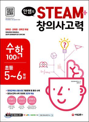 안쌤의 STEAM+ 창의사고력 수학 100제 초등 5~6학년