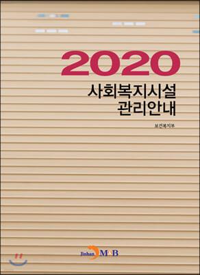 2020 사회복지시설 관리안내