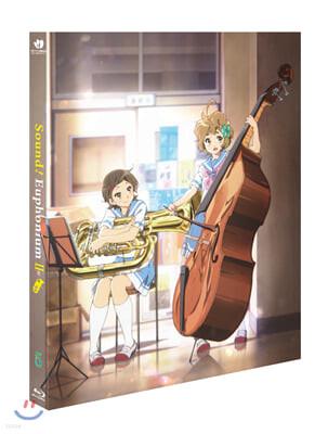 울려라! 유포니엄 2기 TV시리즈 VOL.5 + 우리말 녹음 + 일본 성우 및 스태프 코멘터리 포함 얼티밋 팬 에디션(15th ULTIMATE FAN EDITION,1disc)