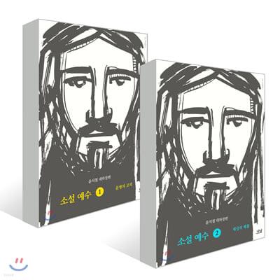 소설 예수 1,2 세트