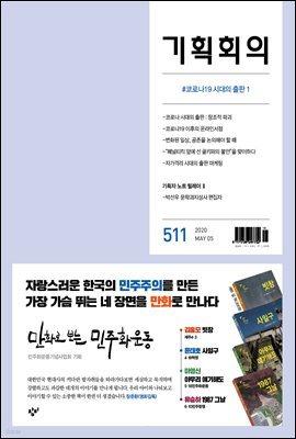 기획회의 511호