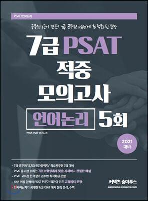 2021 7급 PSAT 적중 모의고사 언어논리