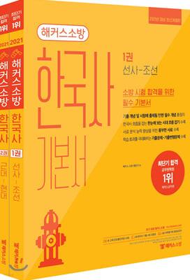 2021 해커스소방 한국사 기본서 세트