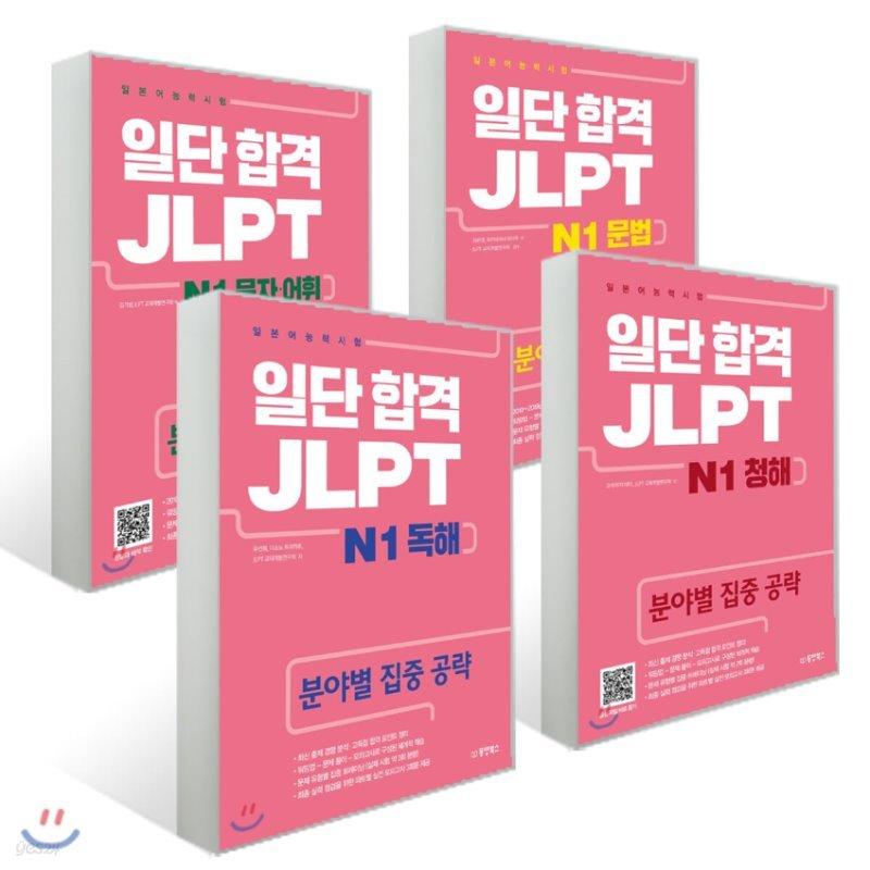 일단 합격 JLPT 일본어능력시험 N1 세트
