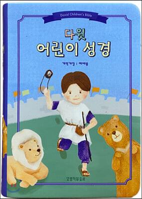 다윗어린이성경 (소단본/개역개정단본/무지퍼/PU/반달색인/주석/파랑)