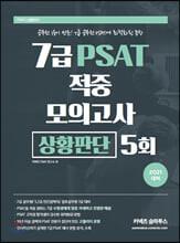 2021 7급 PSAT 적중 모의고사 상황판단