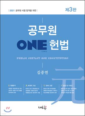 2021 공무원 ONE 헌법