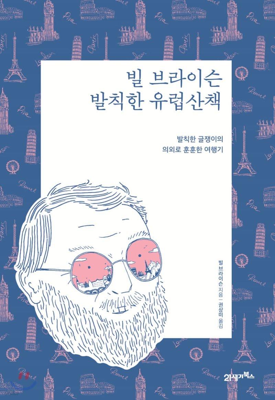 빌 브라이슨 발칙한 유럽산책