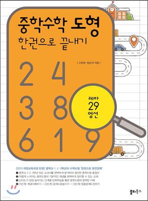 중학수학 도형 한권으로 끝내기