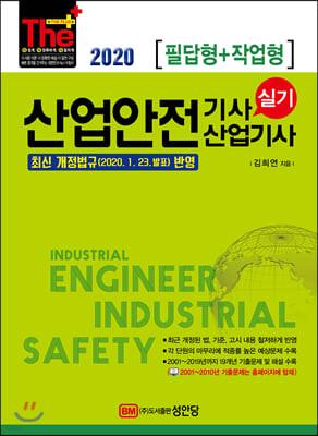 2020 산업안전기사/산업기사 실기 (필답형+작업형)