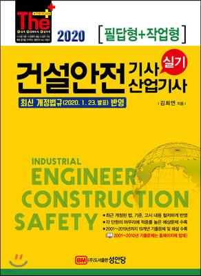 2020 건설안전기사/산업기사 실기 (필답형+작업형)