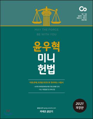 2021 윤우혁 미니헌법