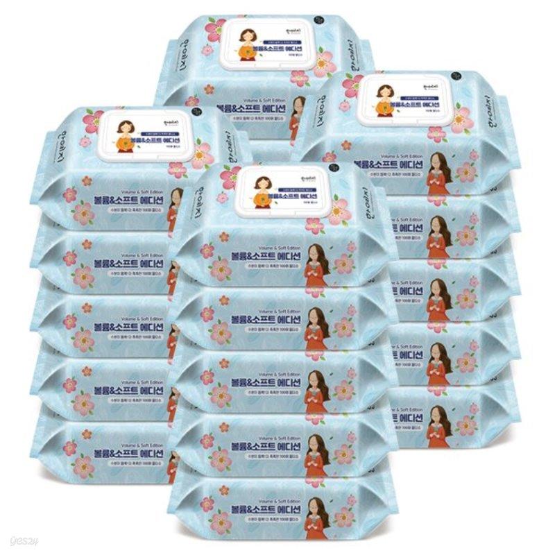 한예지 볼륨앤소프트 EDITION 물티슈 100매 캡형 10팩 2박스 (총 20팩)
