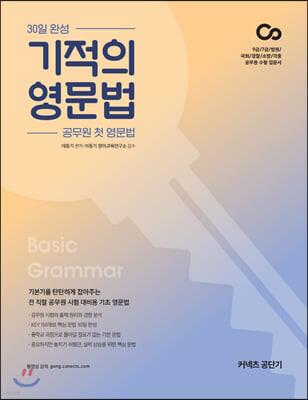 30일 완성 기적의 영문법