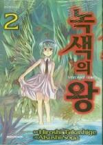 녹색의왕(1-9완)