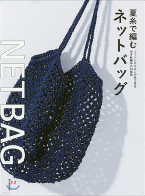 夏絲で編むネットバッグ