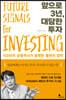 앞으로 3년, 대담한 투자