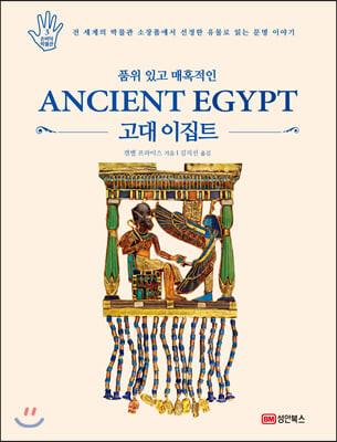 품위 있고 매혹적인 고대 이집트
