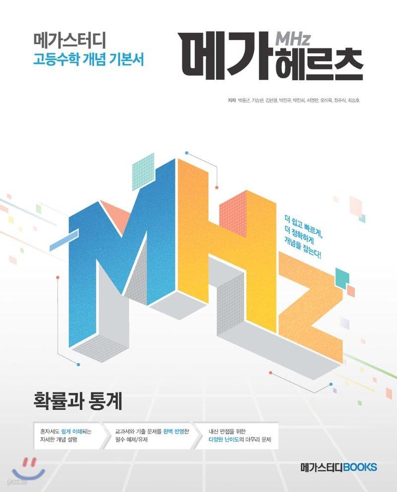 메가스터디 고등수학 개념 기본서 메가헤르츠(Mhz) 확률과통계