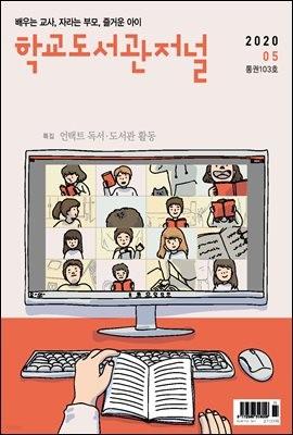 학교도서관저널 2020년 5월호(통권103호)