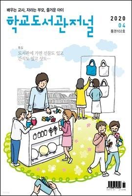 학교도서관저널 2020년 4월호(통권102호)