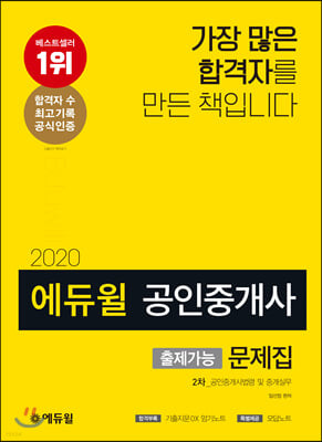 2020 에듀윌 공인중개사 출제가능문제집 2차 공인중개사법령 및 중개실무