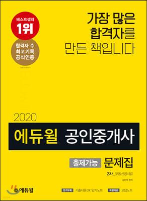 2020 에듀윌 공인중개사 출제가능문제집 2차 부동산공시법