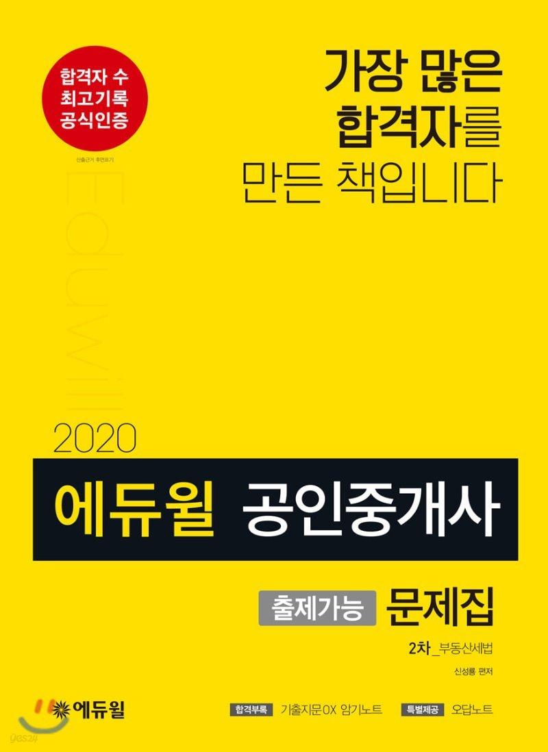 2020 에듀윌 공인중개사 출제가능문제집 2차 부동산세법