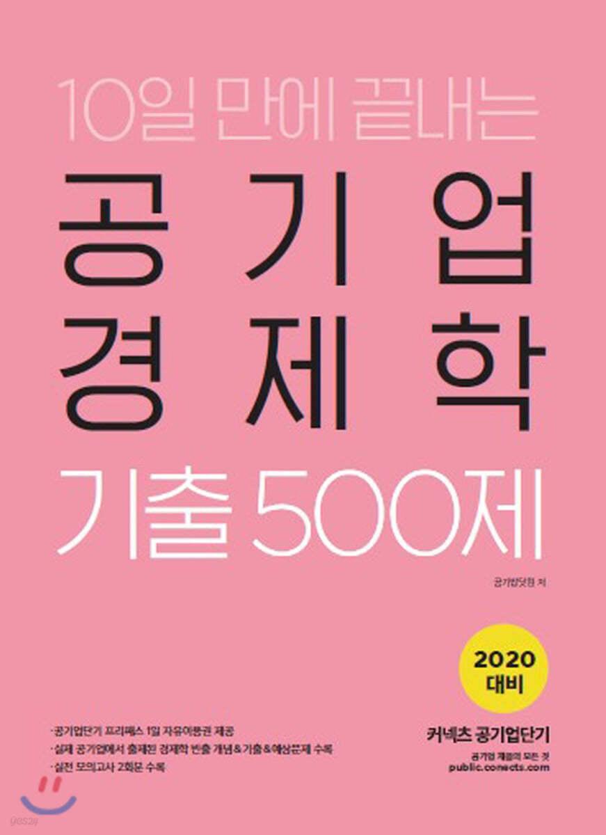 2020 공기업단기 10일 만에 끝내는 공기업 경제학 기출 500제