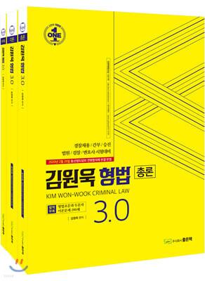 김원욱 형법 3.0 세트