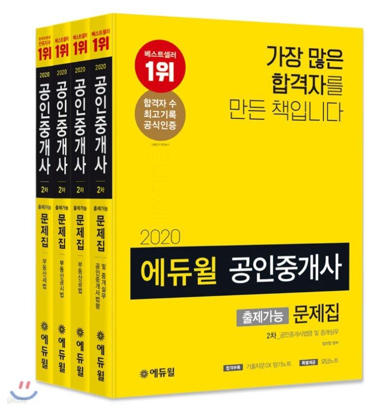2020 에듀윌 공인중개사 출제가능문제집 2차 세트