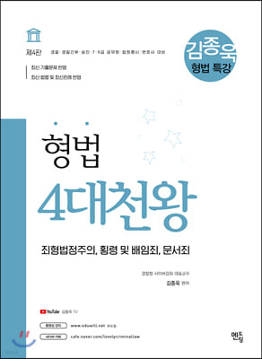 김종욱 형법 4대천왕