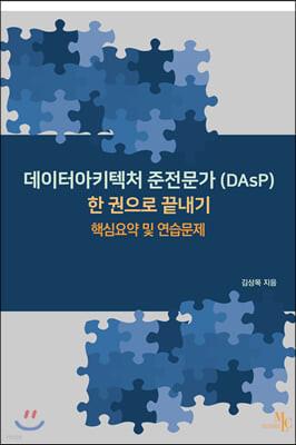 데이터아키텍처 준전문가 (DAsP) 한 권으로 끝내기 핵심요약 및 연습문제