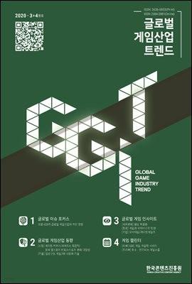2020 글로벌게임산업트렌드 3+4월호