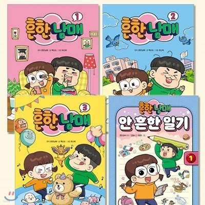 흔한남매 1~3권+흔한남매 안흔한일기 1세트 (전4권)