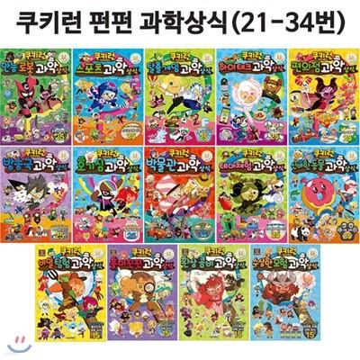 쿠키런 펀펀과학상식 21번-34번세트 (전14권)