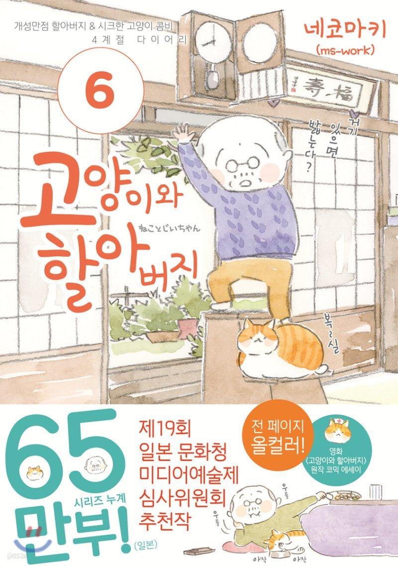 고양이와 할아버지 6