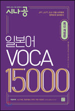 시나공 일본어 보카 VOCA 15000