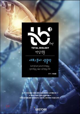 TB Total Biology 편입생물 1 세포/분자 생물학