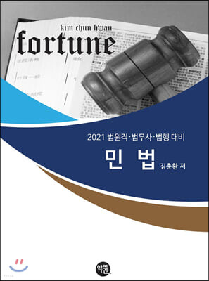 2021 Fortune 민법