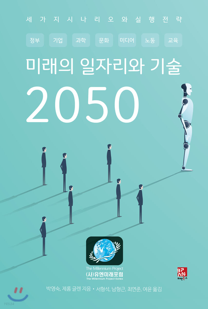 미래의 일자리와 기술 2050