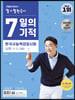 큰별쌤 최태성의 별★별 한국사 7일의 기적 한국사능력검정시험 심화(1·2·3급)