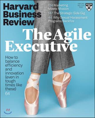 Harvard Business Review (격월간) : 2020년 05/06월
