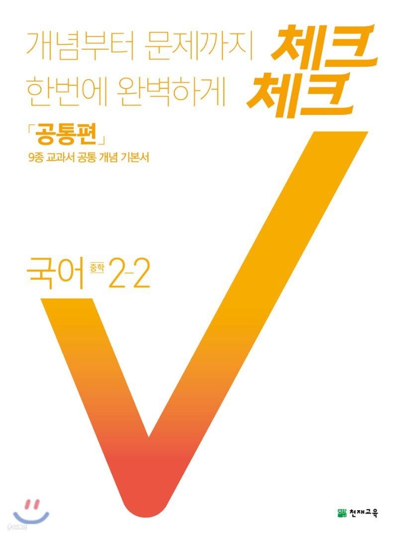 체크체크 국어 중 2-2 (2021년용)