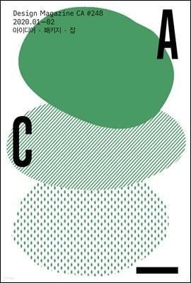디자인 매거진 CA #248 2020년 1-2월