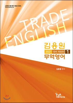 2021 김용원 무역영어 1