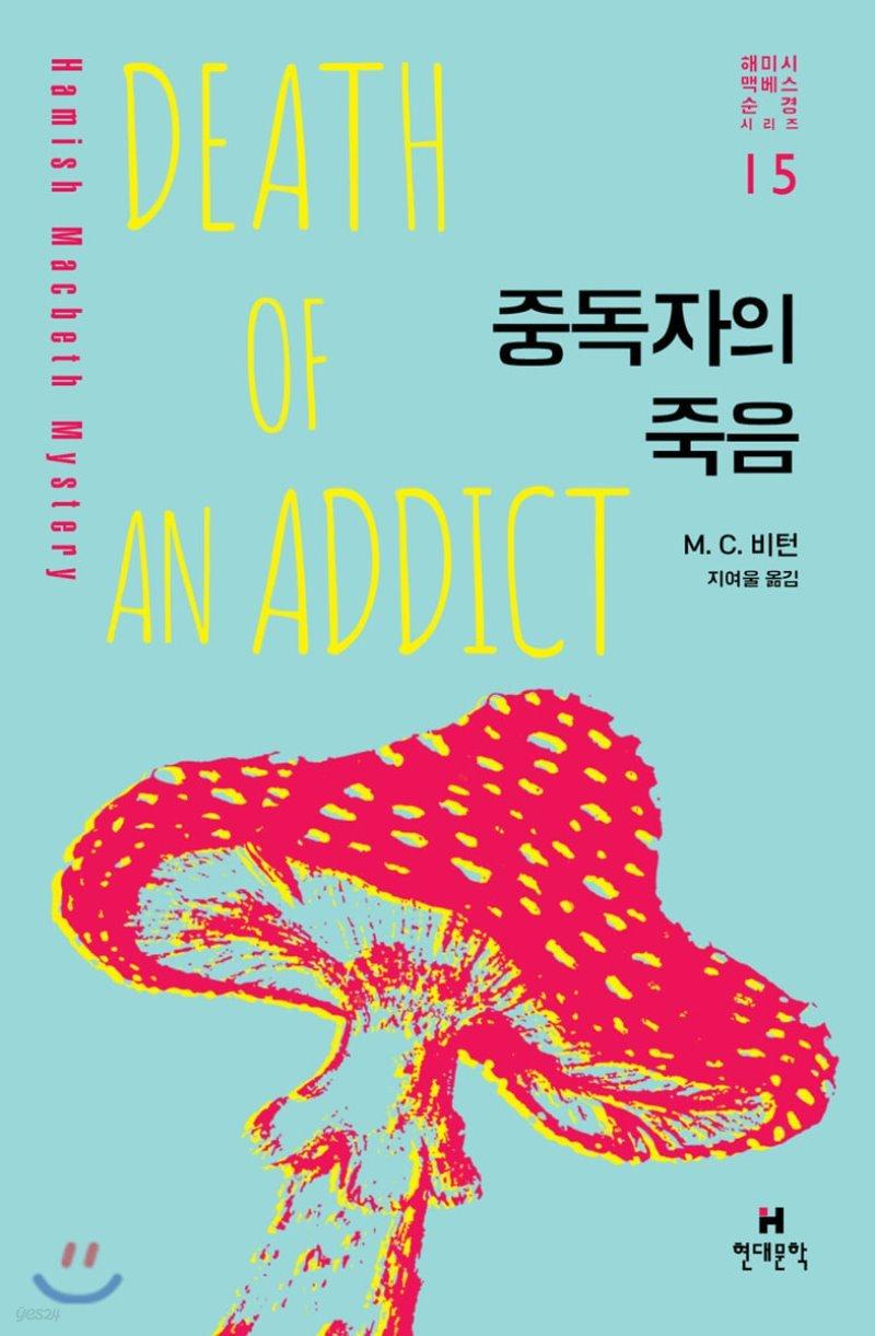 중독자의 죽음