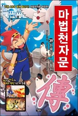 마법천자문 39권 (개정판)